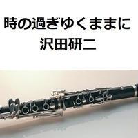 【クラリネット楽譜】時の過ぎゆくままに(沢田研二)「悪魔のようなあいつ」(クラリネット・ピアノ伴奏)