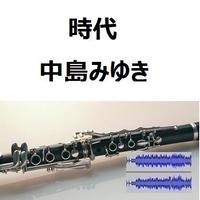 【伴奏音源・参考音源】時代(中島みゆき)(クラリネット・ピアノ伴奏)