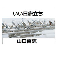 【フルート楽譜】いい日旅立ち(山口百恵)谷村新司(フルートピアノ伴奏)