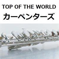 【フルート楽譜】トップ・オブ・ザ・ワールド(カーペンターズ)[TOP OF THE WORLD](フルートピアノ伴奏)