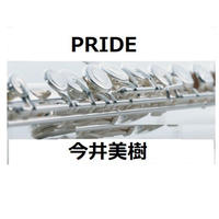 【フルート楽譜】PRIDE(今井美樹)(フルートピアノ伴奏)