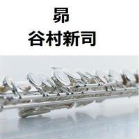 【フルート楽譜】昴(谷村新司)(フルートピアノ伴奏)