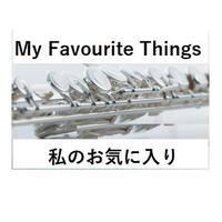 【フルート楽譜】My Favorite Things 私のお気に入り~そうだ、京都に行こう! (フルートピアノ伴奏)