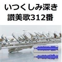 【伴奏音源・参考音源】いつくしみ深き「讃美歌312番」(フルートピアノ伴奏)
