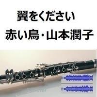【伴奏音源・参考音源】翼をください(赤い鳥・山本潤子)(クラリネット・ピアノ伴奏)