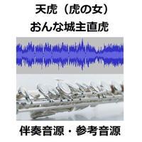 【伴奏音源・参考音源】天虎(虎の女)~NHK大河ドラマ「おんな城主直虎」(フルートピアノ伴奏)