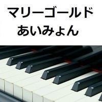 【ピアノ楽譜】マリーゴールド(あいみょん)(ピアノソロ)