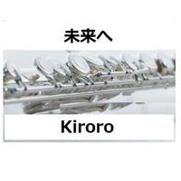 【フルート楽譜】未来へ(Kiroro)(フルートピアノ伴奏)