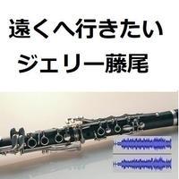 【伴奏音源・参考音源】遠くへ行きたい(ジェリー藤尾)(クラリネット・ピアノ伴奏)