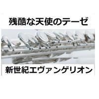 【フルート楽譜】残酷な天使のテーゼ~「新世紀エヴァンゲリオン」(高橋洋子)(フルートピアノ伴奏
