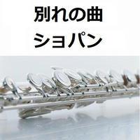 【フルート楽譜】別れの曲(ショパン)(フルートピアノ伴奏)