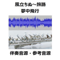 【伴奏音源・参考音源】風立ちぬ~旅路(夢中飛行)スタジオジブリ(フルートピアノ伴奏)