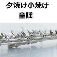 【フルート楽譜】夕焼け小焼け(童謡)(フルートピアノ伴奏)