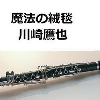 【クラリネット楽譜】魔法の絨毯(川崎鷹也)(クラリネット・ピアノ伴奏)