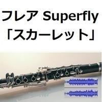 【伴奏音源・参考音源】フレア(Superfly)「スカーレット」主題歌(クラリネット・ピアノ伴奏)