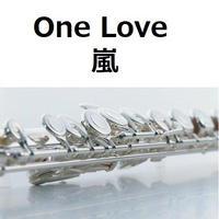 【フルート楽譜】One Love(嵐)(フルートピアノ伴奏)