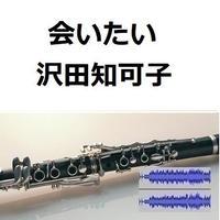 【伴奏音源・参考音源】会いたい(沢田知可子)(クラリネット・ピアノ伴奏)