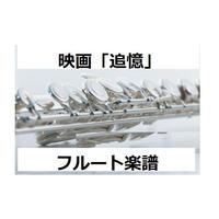 【フルート楽譜】映画「追憶」(フルートピアノ伴奏)