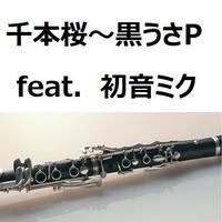 【クラリネット楽譜】千本桜~黒うさP feat.初音ミク(クラリネット・ピアノ伴奏)