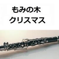 【クラリネット楽譜】もみの木(クリスマスソング)(クラリネット・ピアノ伴奏)