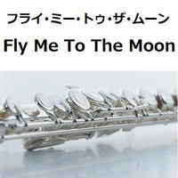 【フルート楽譜】フライ・ミー・トゥ・ザ・ムーン[Fly Me To The Moon](フルートピアノ伴奏)