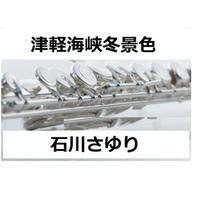 【フルート楽譜】津軽海峡冬景色(石川さゆり)(フルートピアノ伴奏)