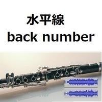 【伴奏音源・参考音源】水平線(back number)(クラリネット・ピアノ伴奏)