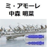 【伴奏音源・参考音源】ミ・アモーレ(中森明菜)(フルートピアノ伴奏)
