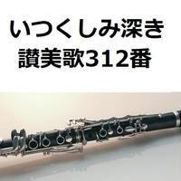 【クラリネット楽譜】いつくしみ深き「讃美歌312番」(クラリネット・ピアノ伴奏)