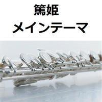 【フルート楽譜】篤姫~メインテーマ(フルートピアノ伴奏)