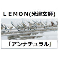 【フルート楽譜】LEMON(米津玄師)「アンナチュラル」主題歌(フルートピアノ伴奏)