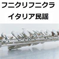 【フルート楽譜】フニクリフニクラ(イタリア民謡)(フルートピアノ伴奏)