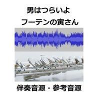 【伴奏音源・参考音源】男はつらいよ(渥美清)「フーテンの寅さん」(フルートピアノ伴奏)
