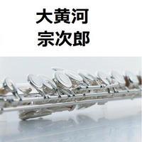 【フルート楽譜】大黄河(宗次郎)(フルートピアノ伴奏)