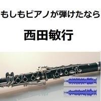 【伴奏音源・参考音源】もしもピアノが弾けたなら(西田敏行)(クラリネット・ピアノ伴奏)