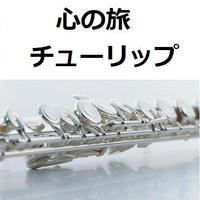 【フルート楽譜】心の旅(チューリップ)(フルートピアノ伴奏)