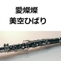 【クラリネット楽譜】愛燦燦(美空ひばり)(クラリネット・ピアノ伴奏)