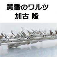 【フルート楽譜】黄昏のワルツ「にんげんドキュメント」(加古 隆)(フルートピアノ伴奏)