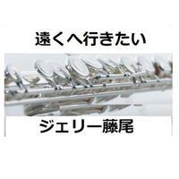 【フルート楽譜】遠くへ行きたい(ジェリー藤尾)(フルートピアノ伴奏)