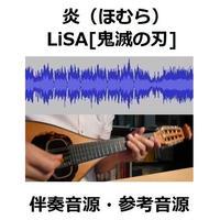 【伴奏音源・参考音源】炎(ほむら)LiSA「鬼滅の刃」無限列車編(マンドリン・ピアノ伴奏)