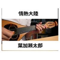 【マンドリン楽譜】情熱大陸~葉加瀬太郎~ (マンドリンピアノ伴奏)