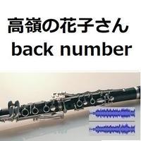 【伴奏音源・参考音源】高嶺の花子さん(back number)(クラリネット・ピアノ伴奏)