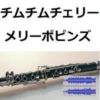 【伴奏音源・参考音源】チムチムチェリー「メリーポピンズ」ディズニー(クラリネット・ピアノ伴奏)