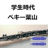【伴奏音源・参考音源】学生時代(ぺキー葉山)(クラリネット・ピアノ伴奏)