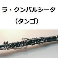 【クラリネット楽譜】ラ・クンパルシータ(タンゴ)(クラリネット・ピアノ伴奏)