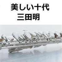【フルート楽譜】美しい十代(三田明)(フルートピアノ伴奏)