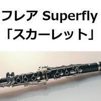 【クラリネット楽譜】フレア(Superfly)「スカーレット」主題歌(クラリネット・ピアノ伴奏)