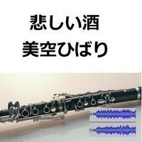 【伴奏音源・参考音源】悲しい酒(美空ひばり)(クラリネット・ピアノ伴奏)