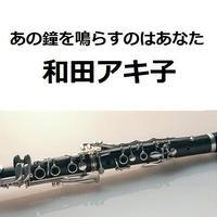 【クラリネット楽譜】あの鐘を鳴らすのはあなた(和田アキ子)(クラリネット・ピアノ伴奏)
