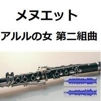 【伴奏音源・参考音源】メヌエット「アルルの女 第二組曲」(クラリネット・ピアノ伴奏)